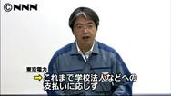 東京電力 学校法人などへの仮払い応じず