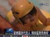 遊樂園找代言人 辣妹猛男秀身材 (07/17 12:20)