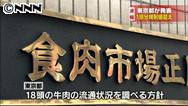 汚染牛出荷 東京都が流通状況を調査