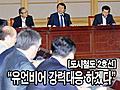 """[CCi뉴스] """"유언비어 강력대응 하겠다"""""""