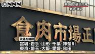 福島・浅川町の汚染牛 10都府県に流通