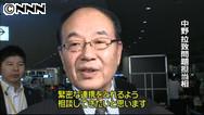 中野拉致相、韓国へ 拉致問題で協力要請