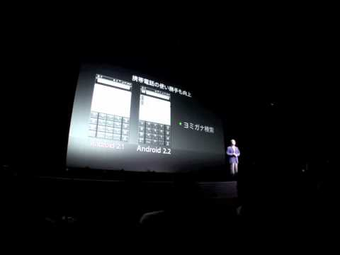 Softbank、孫正義氏がandroid2.1とandroid2.2の違いを説明 - Exyi - Ex Videos
