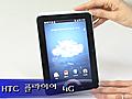 강현주기자의 폰생폰사- HTC 플라이어 4G
