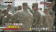アフガニスタン駐留米軍の第1陣が撤退