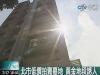 北市低價拍賣墓地 黃金地段誘人 (07/17 14:54)
