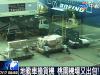 地勤車撞貨機 桃園機場又出包 (07/17 12:08)